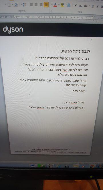 דייסון ישראל ממליצים